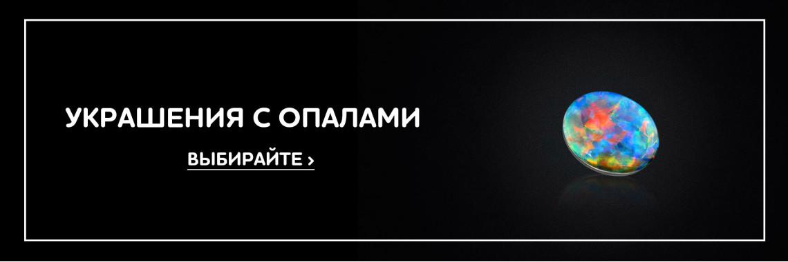 Купить пирсинг c опалами в Москве.