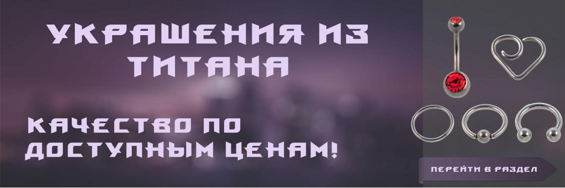 Купить пирсинг из титана G23 в Москве.
